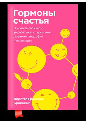 Гормоны счастья. Как приучить мозг вырабатывать серотонин, дофамин, эндорфин и окситоцин (карманный формат)