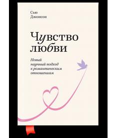 Чувство любви. Новый научный подход к романтически..