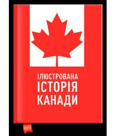 Ілюстрована історія Канади..
