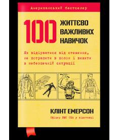100 життєво важливих навичок..
