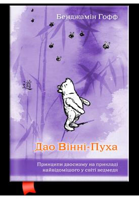 Дао Вінні-Пуха. Принципи даосизму на прикладі найвідомішого у світі ведмедя