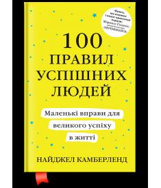 100 правил успішних людей. Маленькі вправи для вел..