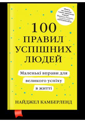 100 правил успішних людей. Маленькі вправи для великого успіху в житті (твердый переплет)