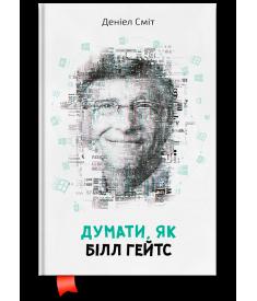 Думати, як Білл Гейтс..