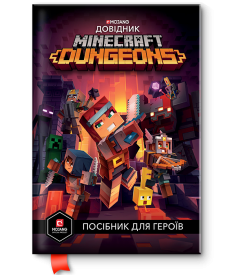 Minecraft Dungeons. Довідник..