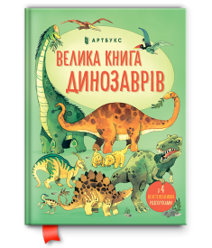 Велика книга ДИНОЗАВРІВ..