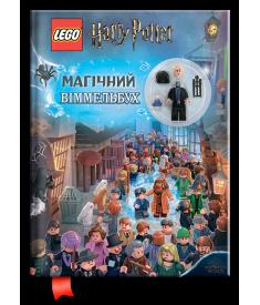 LEGO® Магічний віммельбух