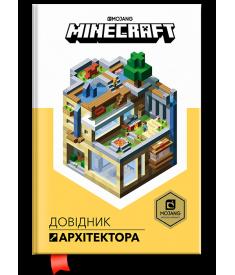 MINECRAFT Довідник Архітектора..