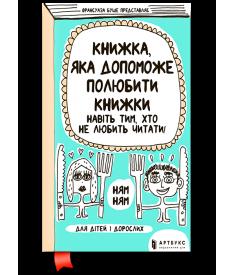 Книжка, яка допоможе полюбити книжки навіть тим, х..