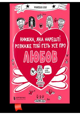 Книжка, яка нарешті пояснить тобі геть усе про любов