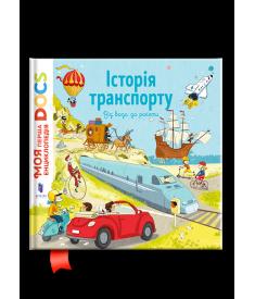 Енциклопедія DOCs. Історія транспорту..