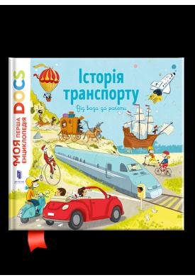Енциклопедія DOCs. Історія транспорту