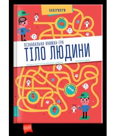 Пізнавальна книжка-гра Тіло людини..