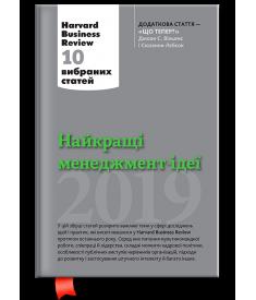 Найкращі менеджмент-ідеї від Harvard Business Revi..