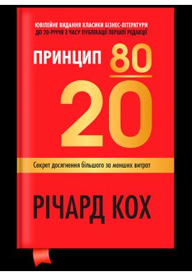 Принцип 80/20. Секрет досягнення більшого за менших витрат, оновлене, ювілейне видання