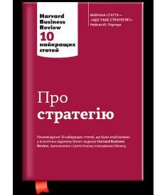 Про стратегію. Harvard Business Review: 10 найкращ..