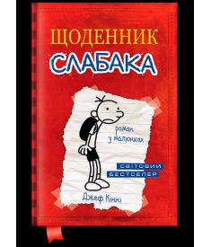 Щоденник слабака. Книга 1..