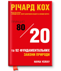 Принцип 80/20 та 92 інших фундаментальних закони п..