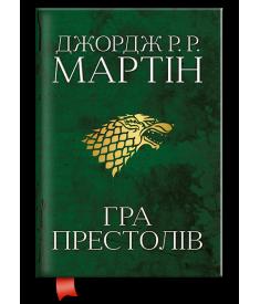 Гра престолів. Пісня льоду й полум'я. Книга перша ..