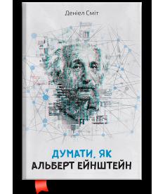 Думати, як Альберт Ейштейн..