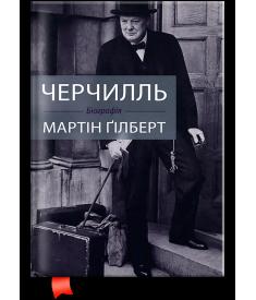 Черчилль. Біографія..