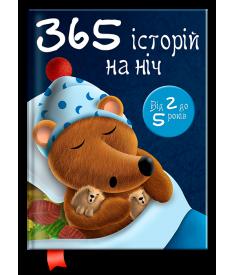 365 історій на ніч..