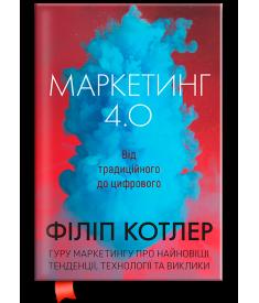 Маркетинг 4.0: від традиційного до цифрового..