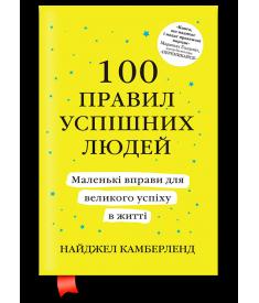 100 правил успішних людей. Маленькі вправи для великого успіху в житті (мягкая обложка)