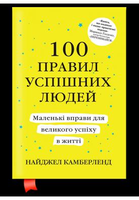 100 правил успішних людей. Маленькі вправи для великого успіху в житті (м'яка обкладинка)