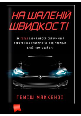 На шаленій швидкості. Як Tesla Ілона Маска спричинила електричну революцію, яка покладе край нафтовій ері
