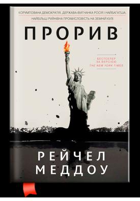 Прорив. Корумпована демократія, держава-вигнанка Росія і найбагатша, найбільш руйнівна промисловість на земній кулі