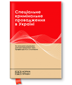 Спеціальне кримінальне провадження в Україні: наук..