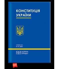 Конституція України..