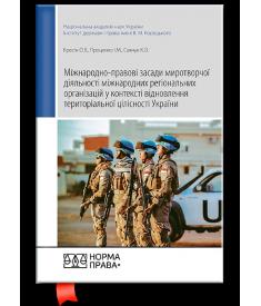 Міжнародно-правові засади миротворчої діяльності м..
