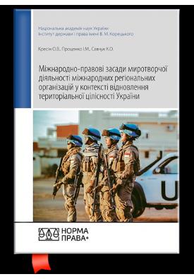 Міжнародно-правові засади миротворчої діяльності міжнародних регіональних організацій у контексті відновлення територіальної цілісності України