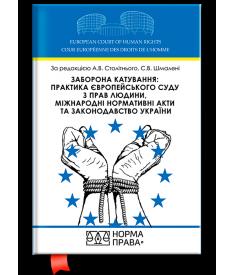 Заборона катування: практика Європейського суду з ..