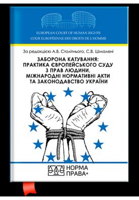 Заборона катування: практика Європейського суду з прав людини, міжнародні нормативні акти та законодавство України. Науково-практичний посібник