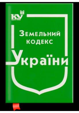 Земельний кодекс України