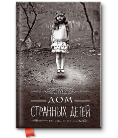 Дом странных детей. Книга первая..