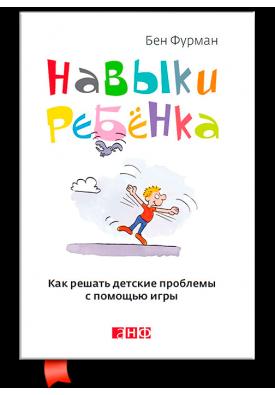 Навыки ребенка. Как решать детские проблемы с помощью игры