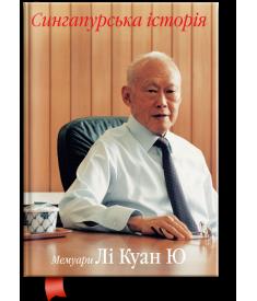 Сингапурська історія. Мемуари Лі Куан Ю (Том 1)..