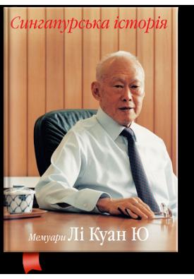 Сингапурська історія. Мемуари Лі Куан Ю (Том 1)