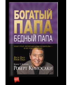 Богатый папа, бедный папа (мягкая обложка)..