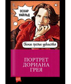 Портрет Дориана Грея (мягкая обложка)..