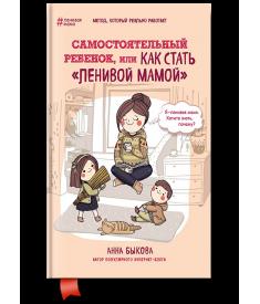Самостоятельный ребенок, или Как стать «ленивой мамой»