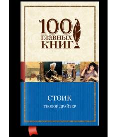 Стоик (мягкая обложка) (100 главных книг)..