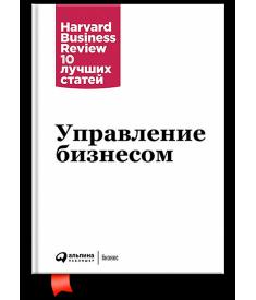 Управление бизнесом..