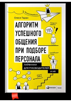 Алгоритм успешного общения при подборе персонала. Лайфхаки для руководителей и HR