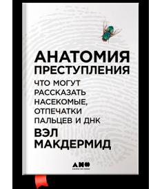 Анатомия преступления: Что могут рассказать насеко..