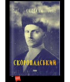 Павло Скоропадський. Спогади 1917 - 1918..